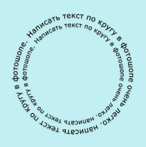 Как в фотошоп сделать текст по кругу в