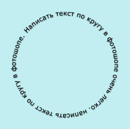 Как сделать текст в photoshop по кругу