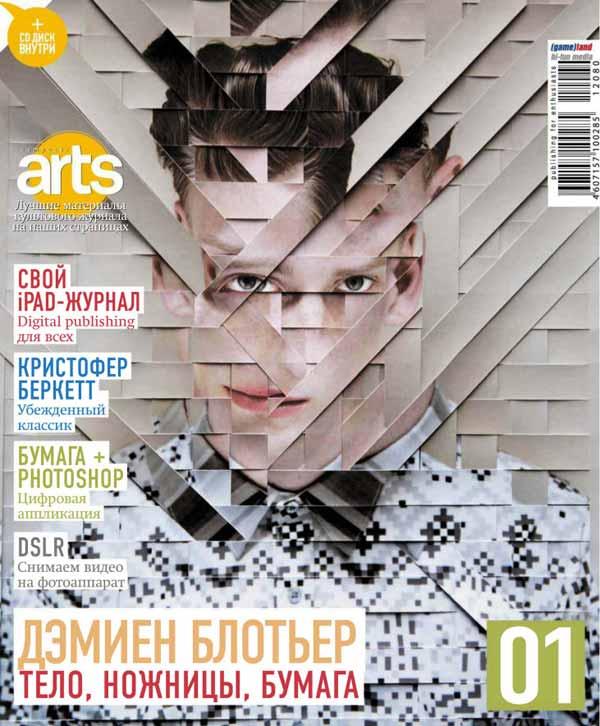 фотомастерская журнал: