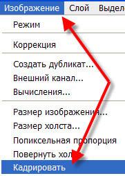 Изображение - Кадрировать