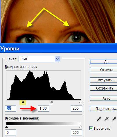Как в фотошопе сделать четкое лицо