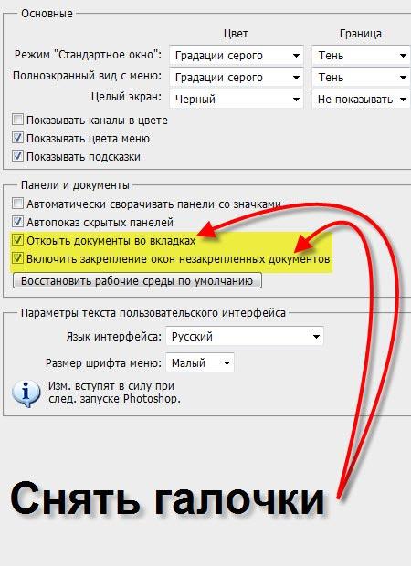 "Окно ""Интерфейс"""