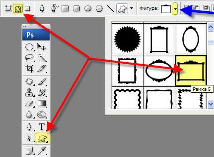 Как сделать рамку для фото фотошопе