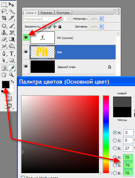 Как в фотошопе сделать все одним цветом