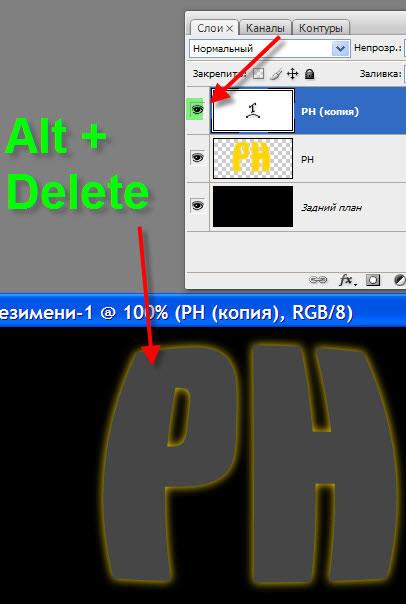 Как сделать в фотошопе светящиеся буквы