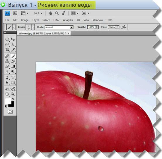 Как сделать каплю в фотошоп