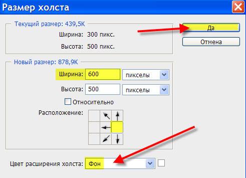 Как сделать в нужных пикселях