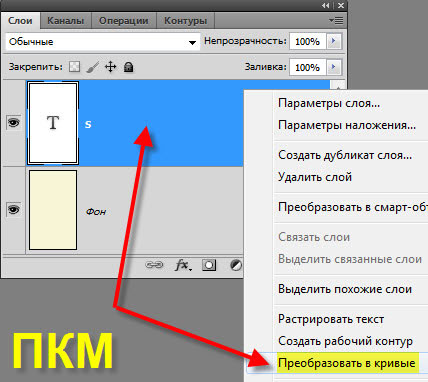 Как сделать в фотошопе изогнутый шрифт