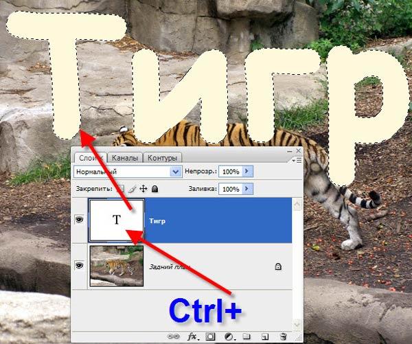 Как сделать в фотошопе надписи на фото