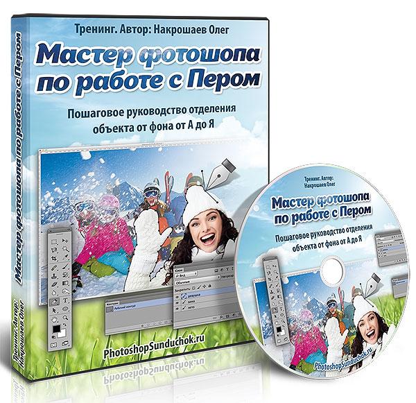 Майстер фотошопу по роботі з Пером WEBRip MP4 Накрошаев Олег