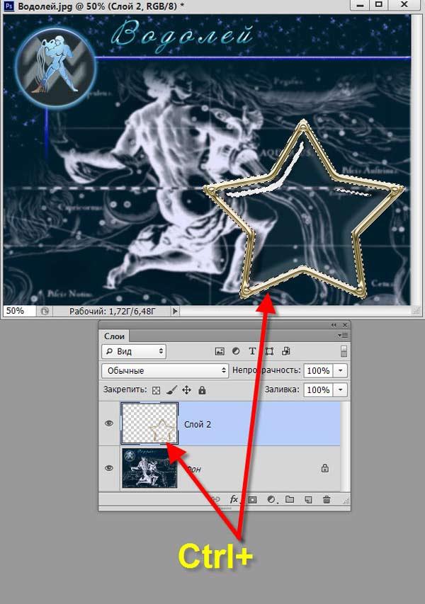 как переместить объект - фото 7