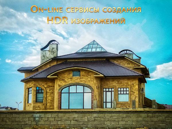on-line-servisy-sozdaniya-hdr-izobrazhenij