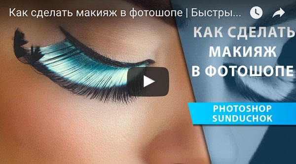 Как в фотошопе сделать себе макияж