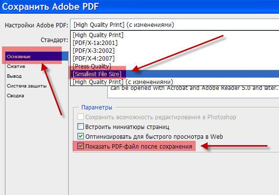 Как сделать презентацию в pdf