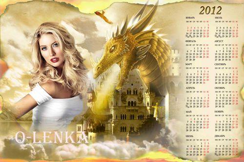 Календарь для фотошопа огнедышащий