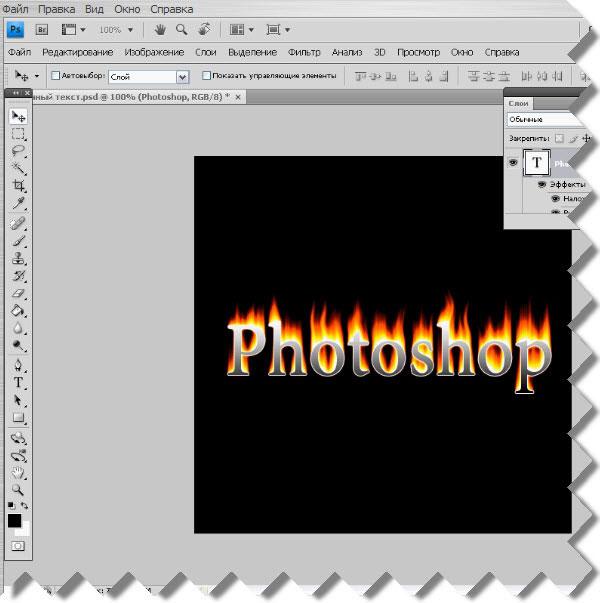 Как в фотошоп сделать огненный текст в фотошопе