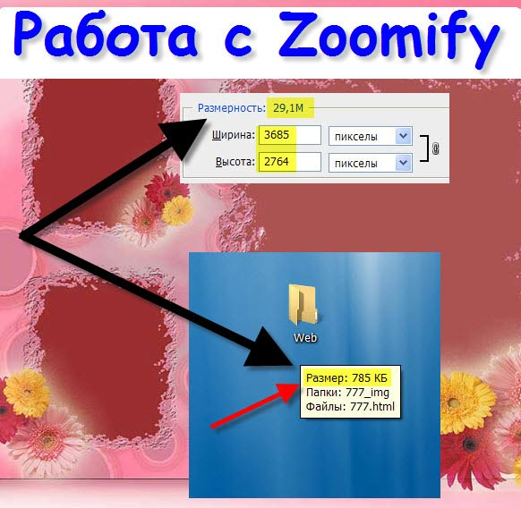 Работа с Zoomify