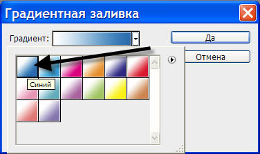 Как сделать градиентную заливку в фотошоп