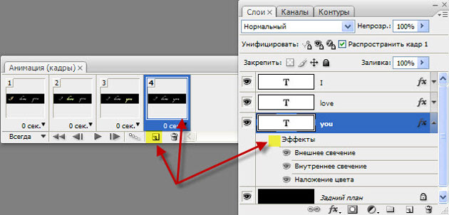 Как сделать моргание текста