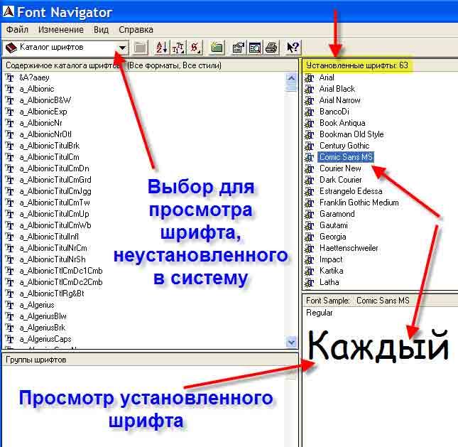 Главное окно программы Font Navigator