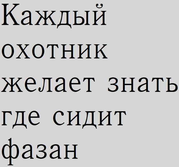 Шрифт с засечками русский