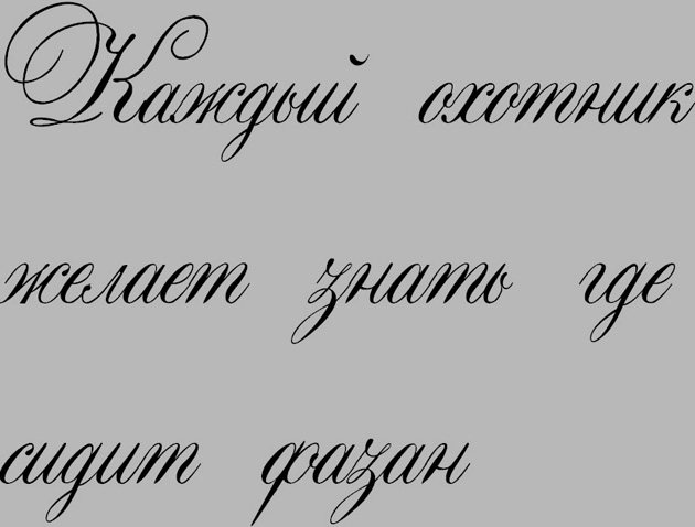 Шрифт каллиграфический шрифт