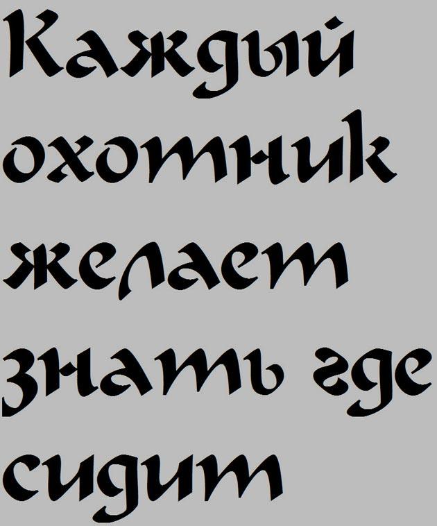 Смотреть другие шрифты для работы в
