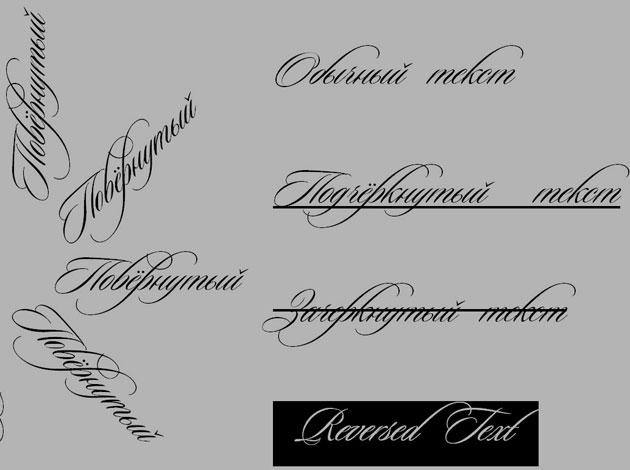 Шрифт для работы в фотошопе ceremonious
