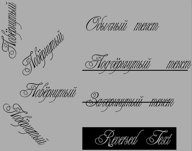 Шрифт для работы в фотошопе chagnecyr