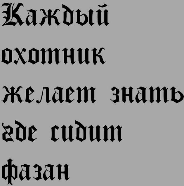 Другие шрифты для работы в фотошопе