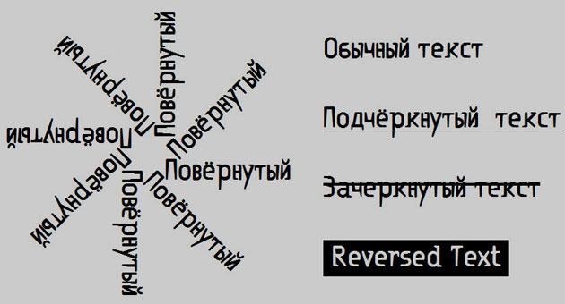 Шрифт для работы в фотошопе ritalin extrabold