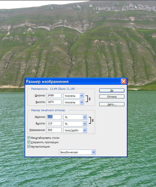 Изменить размер изображения в пикселях онлайн  IMG online