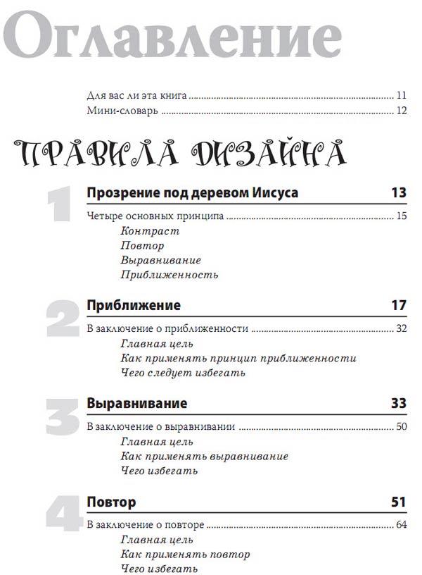 Графический дизайн – скачать бесплатно в epub, fb2, rtf, mobi, pdf.