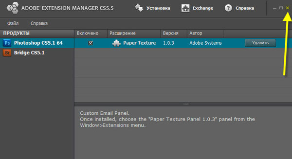 Adobe Extension Manager CSS5