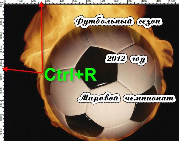 Мяч с текстом