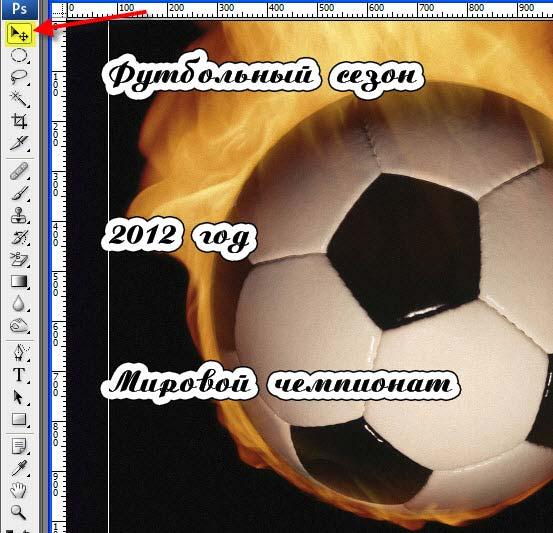 Мяч с надписями