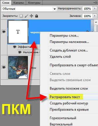 Как изменить надпись на картинке не в фотошопе