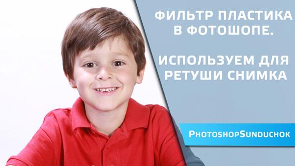 Новое в photoshop cc. Смарт-фильтр пластика скачать бесплатно.