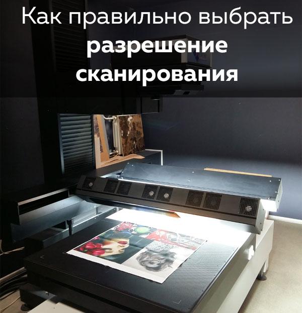 как правильно сканировать старые фотографии брызговики купить
