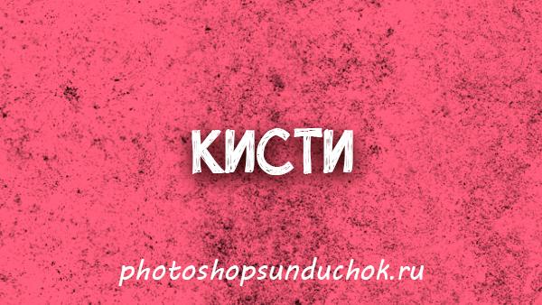 Гранж кисти для фотошопа