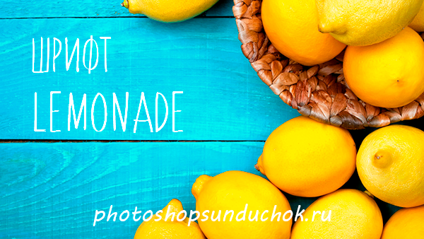 Шрифт Lemonade