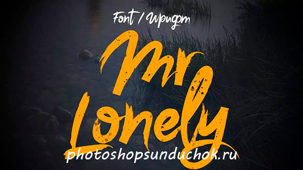 Шрифт Mr Lonely