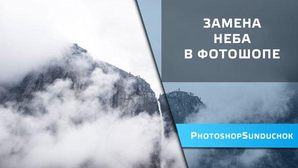 samena neba v fotoshope