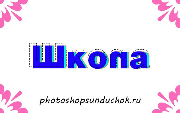 Текст пунктиром в фотошопе