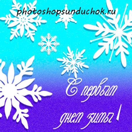 Зимняя открытка в фотошопе