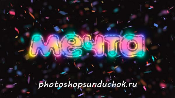 Как в фотошопе сделать текст разноцветным