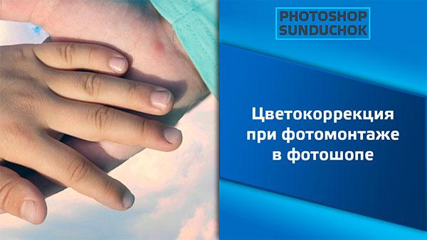 Цветокоррекция при фотомонтаже в фотошопе