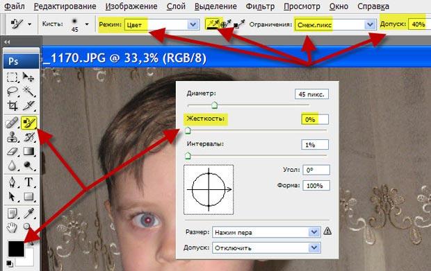 Замена цвета инструмент фотошоп