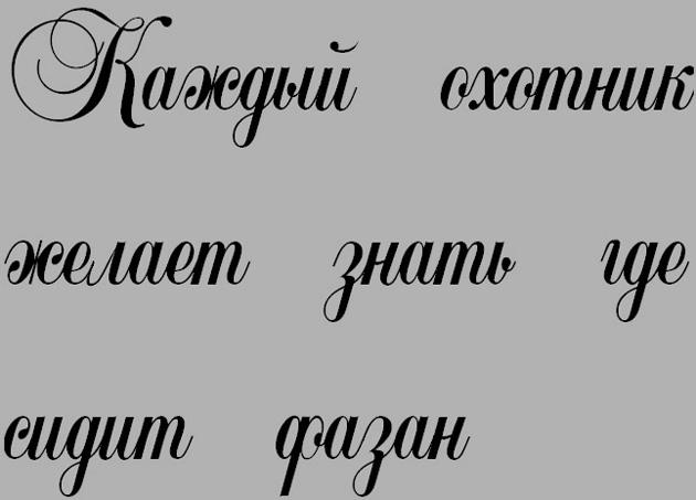 Copyist шрифт скачать.
