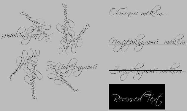 Красивые шрифты для подписи открыток, анимация картинки
